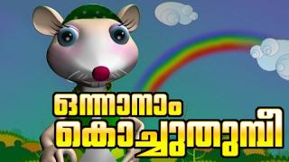Onnanam Kochu Thumbi- Manchadi Nursey song Malayalam Cartoon Manjadi