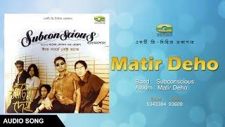Matir Deho by Subconscious | Album Matir Deho | Official Art Track