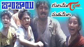 Bombay Movie Songs | Kulamela Mathamela Song | Arvind Swamy | Manisha Koirala