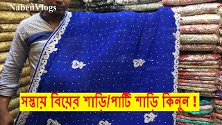 SAREE WHOLESALE MARKET IN BD | BRIDAL AND PARTY WEAR SAREES AT CHEAP PRICE...ANEXCO TOWER | DHAKA