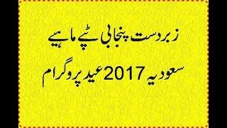 five star dvd dinga kharian gujrat New Punjabi Tappay 2017 eid saudia programTappay Mahiye
