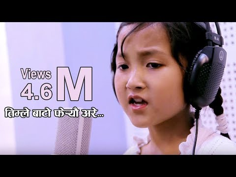 Timle Bato Fereu Are...Kid Version 7 Years Old -Latest Song By Jigme Chhyokee Ghising Full HD