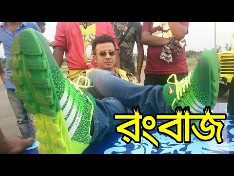 Xxx Mp4 শাকিব খান ও বুবলির রংবাজ সিনেমার শুটিং Rangbaaz Cinema Shooting Shakib Khan Bubly Bangla News 3gp Sex