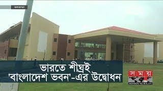 ভারতে শীঘ্রই 'বাংলাদেশ ভবন' -এর উদ্বোধন | Kolkata News Update | Somoy TV