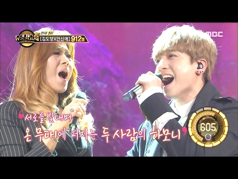 [Duet song festival] 듀엣가요제- Sin Hyobeom & Seong Jin, 'For Her' 20170203