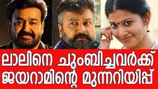 Jayaram's warning to actresses who kissed Mohanlal
