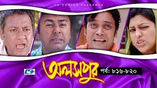 Aloshpur | Episode 816-820 | Fazlur Rahman Babu | Mousumi Hamid | A Kha Ma Hasan