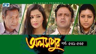 Aloshpur | Episode 531-535 | Fazlur Rahman Babu | Mousumi Hamid | A Kha Ma Hasan