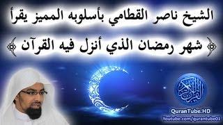 الشيخ ناصر القطامي بأسلوبه المميز يقرأ ـ(شهر رمضان الذي أنزل فيه القرآن)ـ