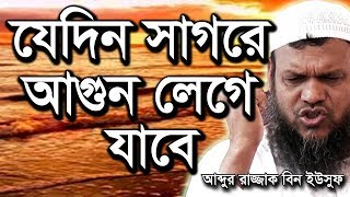 New Bangla Waz 2018 | Jedin Sagore Agun Lege Jabe | Abdur Razzak bin Yousuf | Islamic Waz Video