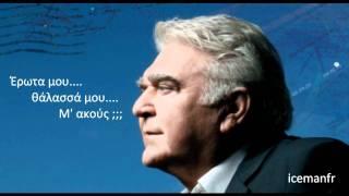 Erota mou...Thalassa mou | Pasxalis Terzis (2011)