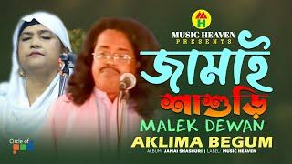 জামাই শাশুড়ি - Malek Dewan & Aklima Begam - Jamai Shashuri