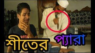 Shiter Pera Bngla Funny Bangla Funny Video | Comedian Team