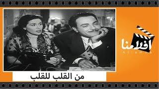 الفيلم العربي - من القلب للقلب - بطولة ليلي مراد وكمال الشناوي ومحمود المليجي