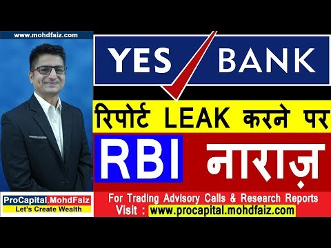 Xxx Mp4 YES BANK रिपोर्ट LEAK करने पर RBI नाराज़ YES BANK SHARE NEWS TODAY 3gp Sex