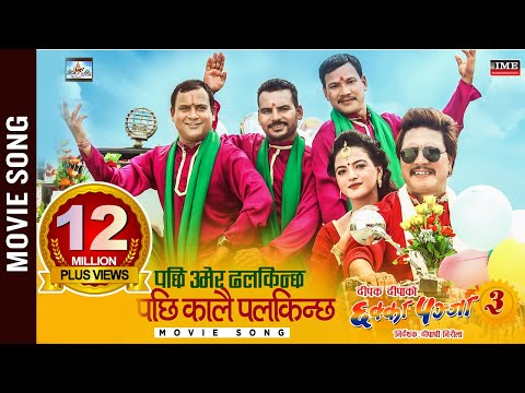 Xxx Mp4 Pachhi Umer Dhalkinchha CHHAKKA PANJA 3 New Nepali Movie Song Deepak Raj Giri Deepika Prasain 3gp Sex