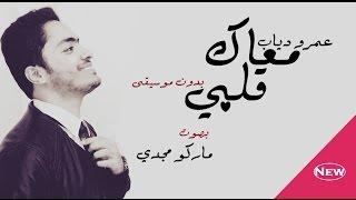 عمرو دياب - معاك قلبي - بدون موسيقى (cover بصوت ماركو مجدي)