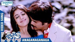 Boss I Love You Telugu Movie Songs | Anaganaganaga Full Video Song | Nagarjuna | Nayanthara | Shriya