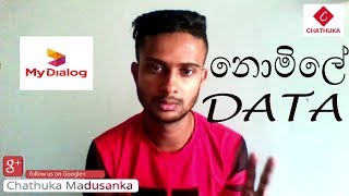 How to Get Free Data From MyDialog App | නොමිලේ Data  ලබාගමු