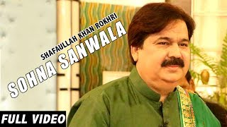 SOHNA SANWALA - OFFICIAL VIDEO - SHAFAULLAH KHAN ROKHRI (2017)