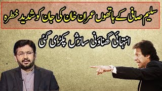 Saleem Safi is Trying to Fail Prime Minister Imran Khan and his Government