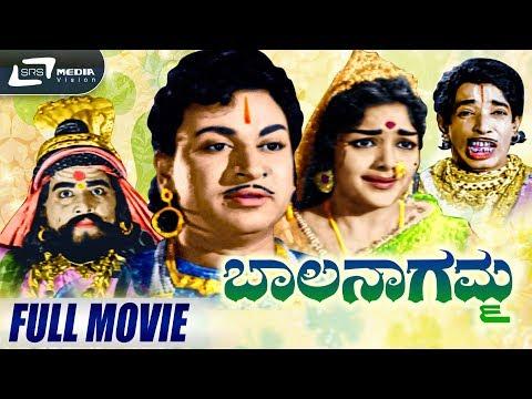 Xxx Mp4 Bala Nagamma ಬಾಲ ನಾಗಮ್ಮ Kannada Full Movie Dr Rajkumar Kalpana Devotional Movie 3gp Sex