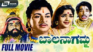 Bala Nagamma-ಬಾಲ ನಾಗಮ್ಮ | Kannada Full  Movie |  Dr.Rajkumar | Kalpana | Devotional Movie
