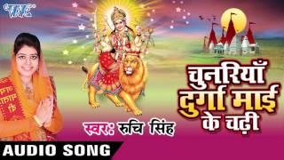 बेच के नथुनिया - Chunariya Durga Mai Ke Chadhi - Ruchi Singh | Bhojpuri Devi Geet Song