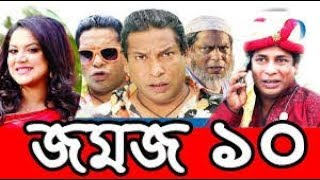 Jomoj8,Jomoj9,Jomoj10.Bangla Eid Natok 2017 | ft. mosharraf karim |HD bangla comedy natok...........