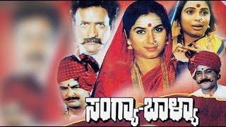 HD Full Kannada Movie 1992 | Sangya Balya | Ramakrishna, Vijayakashi, Bharathi Patil.
