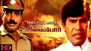 Urimai Por - Tamil Full Movie | Arun Pandian | Ranjitha | Anandaraj | Tamil crime film