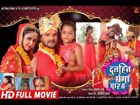 Xxx Mp4 Dulhin Ganga Paar Ke Superhit Full Bhojpuri Movie Khesari Lal Yadav Kajal Raghwani 3gp Sex