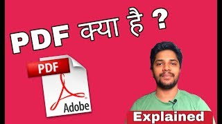 What is PDF | Hindi