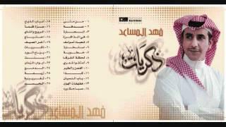 قصيدة صدفة من البوم ذكريات لـ الشاعر .. / فهد المساعد