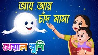 Aye Aye Chand Mama | আয় আয় চাঁদ মামা | Ai Ai Chand | Bangla Rhymes for Children | Kheyal Khushi