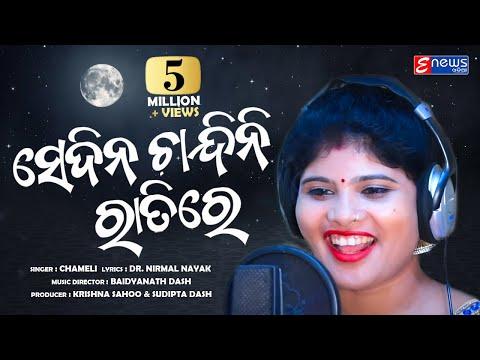 Xxx Mp4 Sedina Chandini Ratire Odia New Masti Song FULL VIDEO Studio Version HD 3gp Sex