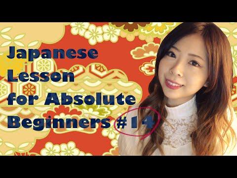 #14 TE form う/つ/る ending - Japanese Lesson for Beginners