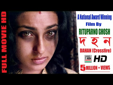 Xxx Mp4 Dahan দহন Bengali Full Movie HD A National Award Winning Film By Rituparno Ghosh Rituparna 3gp Sex