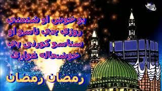 Pashto Language Ramadan  Mubarak  Ramazan  Mubarak greetings Whatsapp download