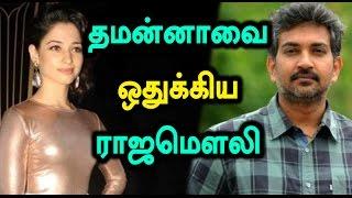 S.S.Rajamouli Forgot Tamanna After Bahubali - Filmibeat Tamil