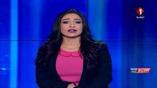 النشرة المسائية للأخبار ليوم 24 / 09 / 2017