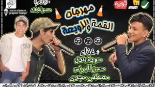 مهرجان زوبعة فرقعه حسن البرنس   حودة بندق   مصطفى مجدى 2016  نجوم المهرجان