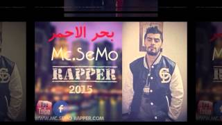 mc.semo.rapper #  2015  _ امسي سيمو _بحرالاحمر