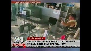 24 Oras: Lalaki, nagpapanggap na customer ng gym para makapagnakaw