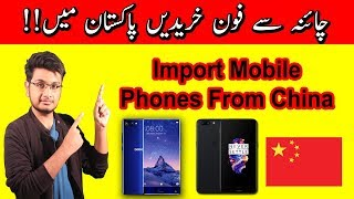 Import Mobile From China In Pakistan !!