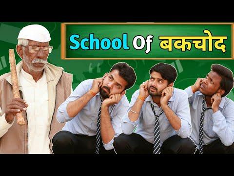 Xxx Mp4 School Of Bakchod Bakchodi Ki Hadh Desi Panchayat Morna Entertainment 3gp Sex