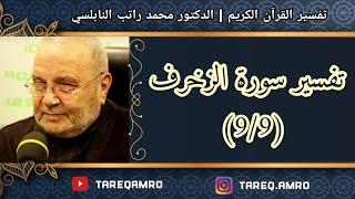 د.محمد راتب النابلسي - تفسير سورة الزخرف ( 9 \ 9 )