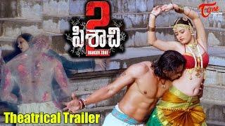 Pisachi 2 Theatrical Trailer || Rupesh Shetty, Ramya || #Pisachi2