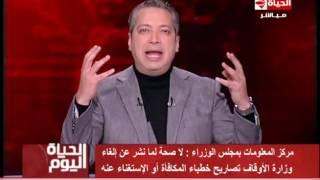"""الحياة اليوم -تامر أمين بعد إفصاحه عن أحد الإعلاميين الذي قال له ما تولع البلد """"ليس كل ما يلمع ذهبا"""""""