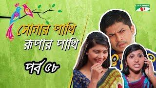 Shonar Pakhi Rupar Pakhi, S01, E58, Directed By Salauddin Lavlu